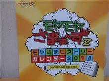 「モヤさまカレンダー、2014」!