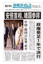 【Yahoo意識調査】安倍総理が靖国神社参拝で