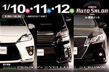 TOKYO AUTO SALON 2014 出展!!