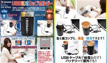 温冷 いやぁ便利「USB温冷カップホルダー」