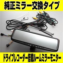 【緊急】純正ミラー交換のドライブレコーダー搭載ルームミラーモニター(4.3インチ) 汎用品