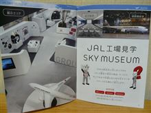 JAL(日本航空)の工場見学に行きました。