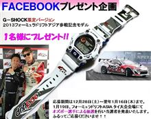 「RS-R Japan」 FACEBOOKページでプレゼント企画発動!!