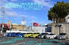 2013.12.28.sat FSPぷちオフ会「釣銭出ない焼肉倶楽部(謎)」in八王子