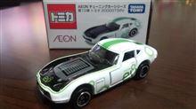AEON チューニングカーシリーズ!