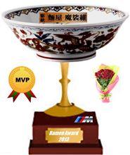 麵屋 魔裟維が選ぶ・・・【Ramen Award 2013】 後編&MVP発表