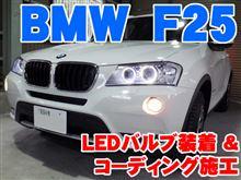 BMW X3(F25) ウインカーLED化とコーディング施工