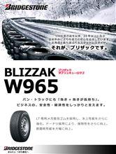 BLIZZAK W969