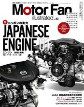 【書籍】Motor Fan illustrated vol.82~ニッポンの実力 JAPANESE ENGINE 01~