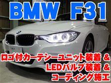 BMW 3シリーズ(F31) ロゴ付カーテシーユニット装着&LEDバルブ装着とコーディング施工