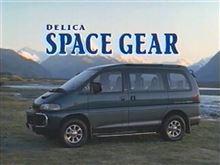 ビデオカタログ 三菱 デリカ・スペースギア