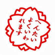 久しぶりの日記(^_^;)