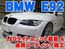 BMW 3シリーズ(E92) LEDライトユニット装着&追加コーディング施工