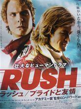 2月公開の『RUSH』…