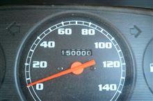 ハイゼットキリバン到達150,000km