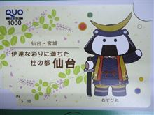 仙台!!(2013年12月30日のピットロードM)