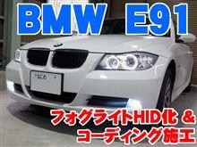 BMW 3シリーズ(E91) フォグライトHID化とコーディング施工