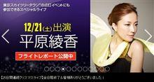 クリスマスカウントダウンライブ 12/21(土) レポート