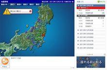 地震 午前10時3分ごろ 茨城で震度5弱