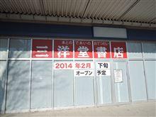 追記 今年最後のお買い物!!