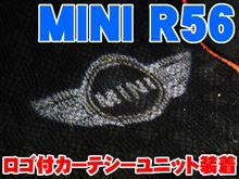 ミニ ハッチバック(R56)  ロゴ付カーテシーユニット装着