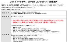 オートポリス SUPER LAP チャレンジ ?