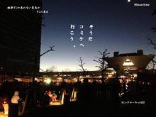 【C85】『コミックマーケット85』3日目の主な出来事まとめ! 今年一年を締めくくるヲタの祭典も最終日! コミケ戦士・・・彼らこそが日本の文化を支えている!(`・ω・´)b【12月31日】