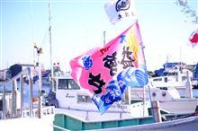 今年もいい年でありますように!(^^)! ~大漁旗~
