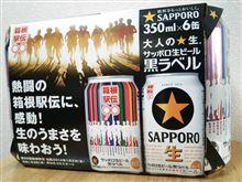 朝から箱根駅伝を見ながら?!