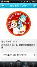 2014年初詣に行く!
