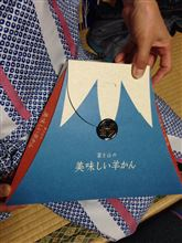 富士山ようかん