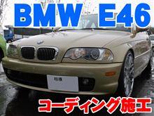 神奈川県からご来店! BMW 3シリーズ(E46) コーディング施工
