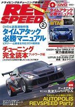 【書籍】REV SPEED 2014年 2月号 (no.278)