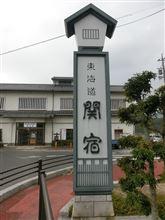 関宿の小旅