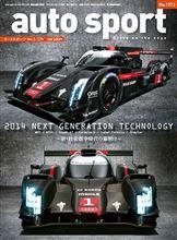 【書籍】auto sport(オートスポーツ) 2014/1/17号(No.1372)