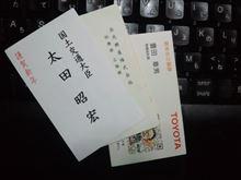 僕の尊敬するトヨタ自動車の豊田章男社長と、国交省大臣の太田昭宏さんと会ってきた(^^)