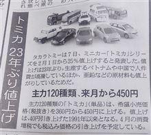ミニカー  トミカ の値上げ(*_*)