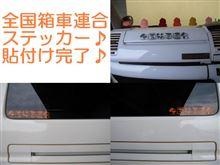 2014/01/12 全国箱車連合会 「全国箱車連合」ステッカー貼り付け♪