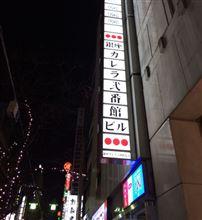 2014.01.11 フグを食べる新年会