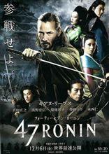 台湾旅行記:その5~映画「47 RONIN」
