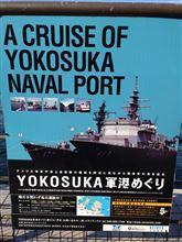 祝日ドライブ:横須賀再び!軍港めぐり
