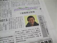 新聞に載りました!!!
