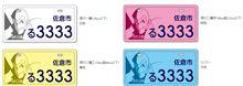 怪盗 ついにルパン三世ナンバー見参!!