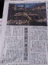 阪神淡路大震災からもう19年
