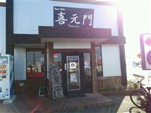 美味しいラーメン屋さん、みぃ~っけヽ(゚∀゚)ノ