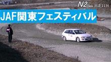 次から次へと競技車が走ってくる動画@JAF関東ダートトライアルフェスティバル