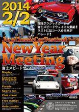 2014年2月2日 2014 ニューイヤーミーティング富士スピードウェイ