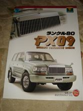 ランドクルーザー80 PX09