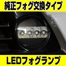 【緊急】黄色から色々へ!簡単お手軽でこの白さを手に入れろ!LEDフォグランプ(ユニット交換タイプ)