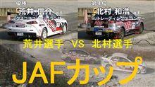 ドライビングを映像で分析するJAFカップ と ダートラ関係者の皆さんにお願い!
